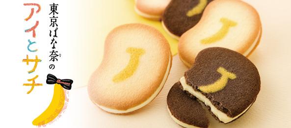 tokyo banana cookies